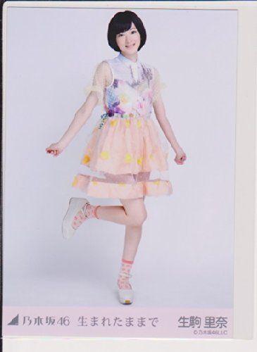 Amazon.co.jp: 乃木坂46公式生写真 生まれたままで 【生駒里奈】: おもちゃ