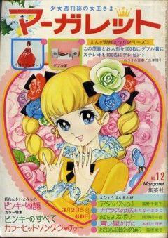 Tadatsu Youko — cover of Margaret magazine