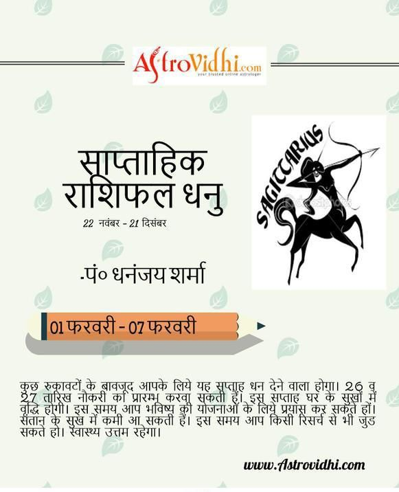 Check your Sagittarius weekly Horoscope (from 1 to 7 Feb 2016) in Hindi and plan your full week in advance.