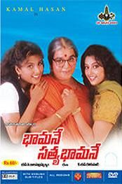 Bhamane Satyabhamane (1996) (1996) Telugu in HD - Einthusan Kamal Haasan, Meena, Gemini Ganesan Directed by K.S. Ravikumar Music by Deva 1996 [U]