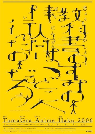 教科書のすみの棒人間は、どこへ行ったのだろう: Where did the stick-man drawn in a textbook go? : TAMA ART UNIVERSITY animation festival