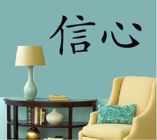 Faith Chinese
