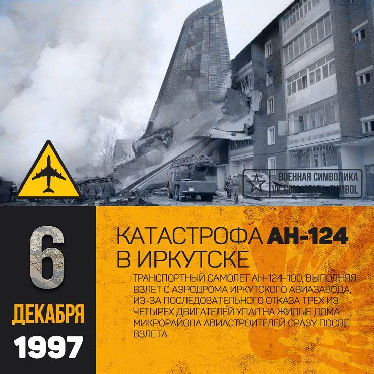 Катастрофа Ан-124 в Иркутске — тяжёлая авиационная катастрофа, произошедшая 6 декабря 1997 года.   Транспортный самолёт Ан-124-100 ВВС России выполнял рейс по маршруту Москва — Иркутск — Владивосток — Камрань, но через 3 секунды после вылета из Иркутска у него отказали 3 из 4 двигателей. Потерявший управление самолёт упал на жилые дома микрорайона Авиастроителей. Погибли 68 человек (45 из них на земле).  В 1999 году на месте одного из разрушенных домов в память о погибших была построена…