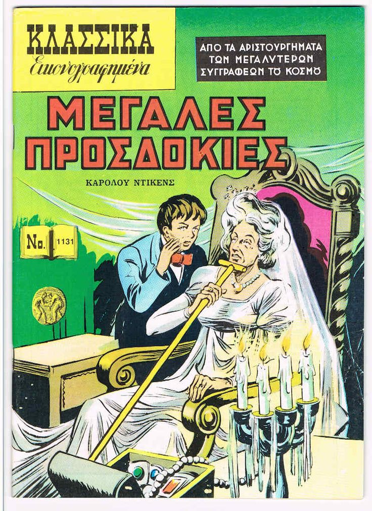 Greek Illustrated Classics cover showing post-inheritance Pip with Miss Havisham