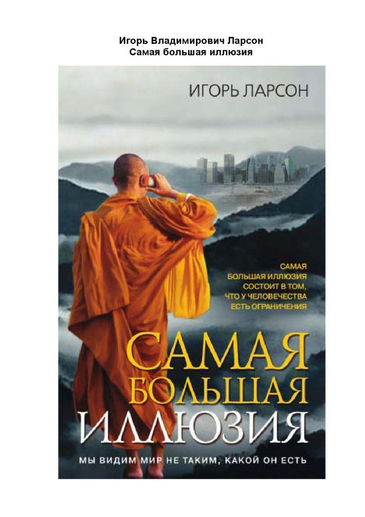 «Самая большая иллюзия», Ларсон И. В. Книга научит Вас устранять любые препятствия и проблемы из своей жизни.