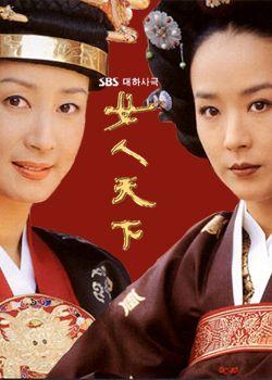 《여인천하》(女人天下)는 월탄박종화의 역사소설 《여인천하》를 원작으로 삼아서울방송에서 방영한드라마.  150부작으로  2001~2002년방영. 윤원형의 첩 정난정을 중심으로한권력암투를 그린 역사 드라마 Ladies of the Palace (Hangul:여인천하) is a 2001 South Korean historical television series starringJeon In-hwaandKang Soo-yeon.  It aired onKBS2 for 150 episodes. Chung Nanjeong was aKorean politician and philosopher. She was a concubine and became the 2nd wife ofYun Won-hyung,Prime ministerand 13th KingMyeongjong's uncle.