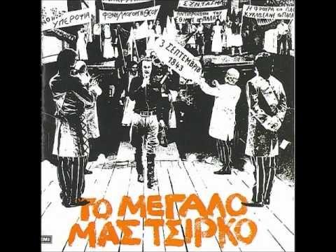 ΤΟ ΜΕΓΑΛΟ ΜΑΣ ΤΣΙΡΚΟ (1974) - Σταύρος Ξαρχάκος - Ιάκωβος Καμπανέλλης (fu...