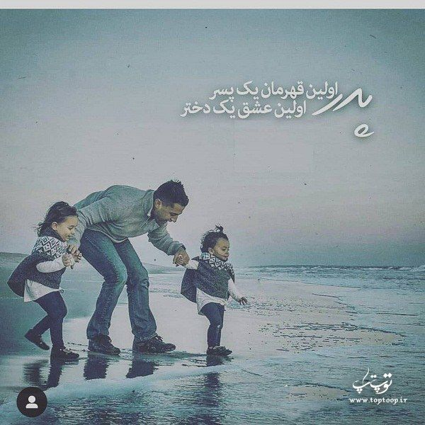 شعرهای سوزناک واسه مزار پدر Iran Culture Text On Photo Sayings