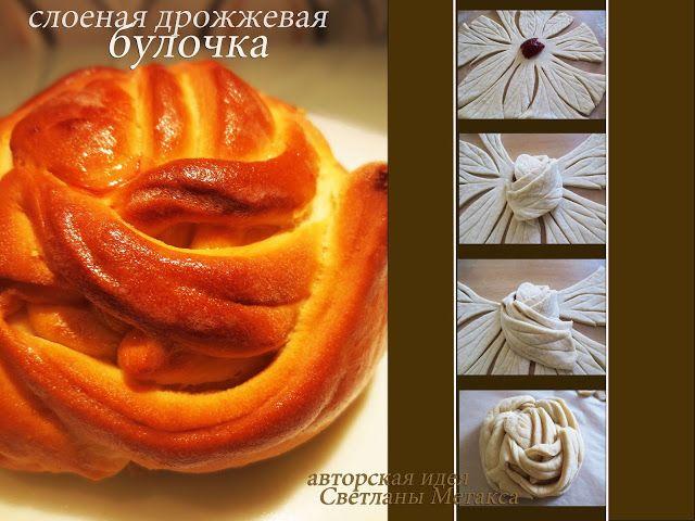 Слоеные дрожжевые булочки ( Фигурная выпечка)