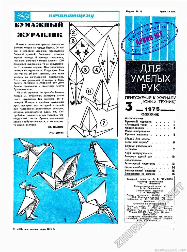 Юный техник - для умелых рук 1975-03, страница 1