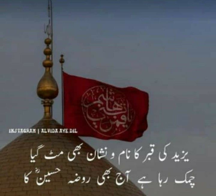امام حسین Imam Hussain Quotes Muharram Quotes Hussain
