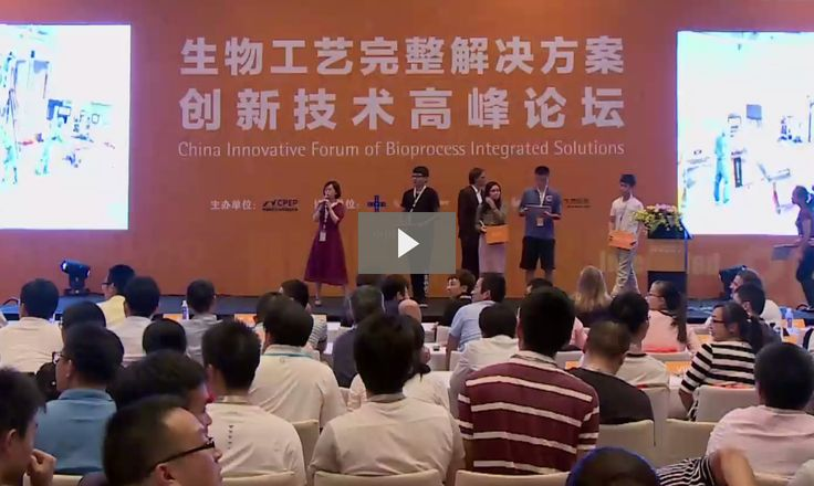 15 best training courses seminars images by sartorius on pinterest video impressions from the china innovative forum of bioprocess integrated solutions sep 1 fandeluxe Gallery