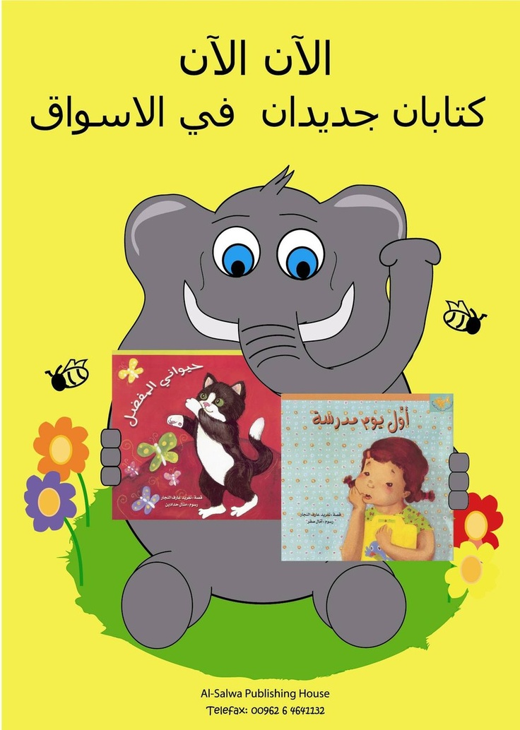 A poster for two new books(back then) for Al Salwa Publishing House .
