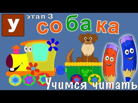 Uvlekatelnye Igry I Zadaniya Dlya Obucheniya Chteniyu Detej 6 7 Let