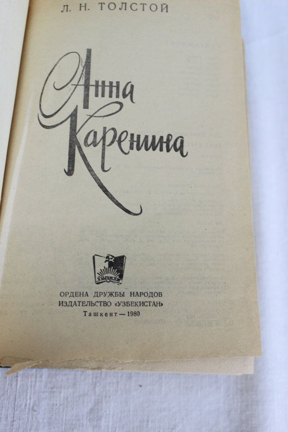 The Russian book Anna Karenina от monsophievintage на Etsy