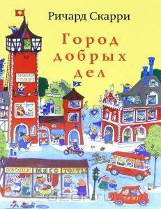 "Книга ""Город добрых дел"" Ричард Скарри"