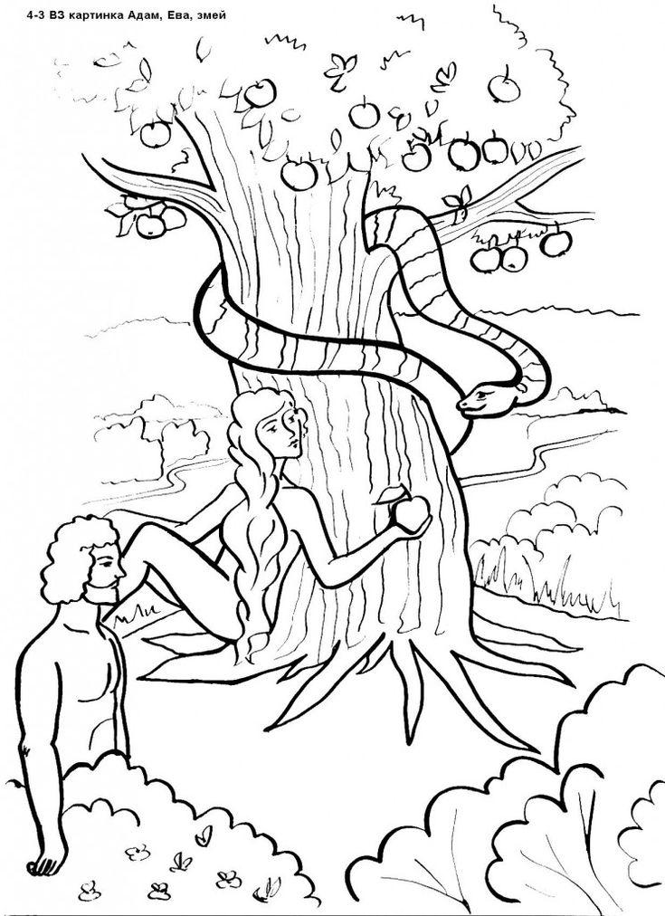 Рисунок адама и евы