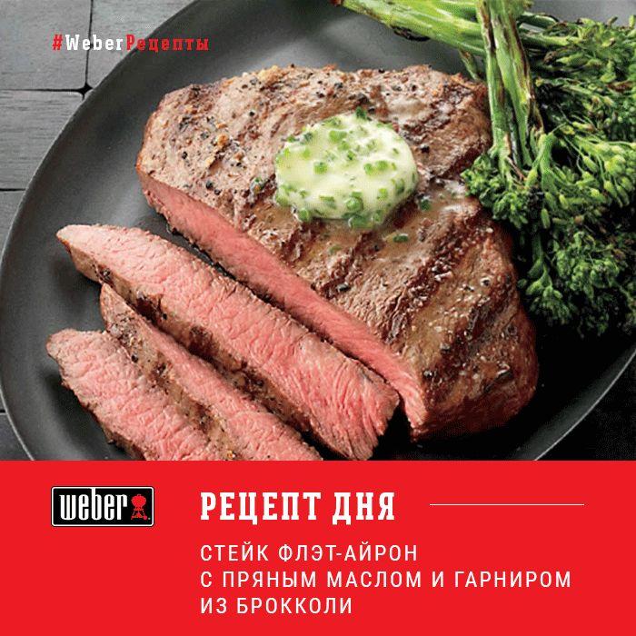 Стейк флэт-айрон с пряным маслом и гарниром из брокколи   #webergrill #рецепты #weberrussia #барбекю #гриль #стейк