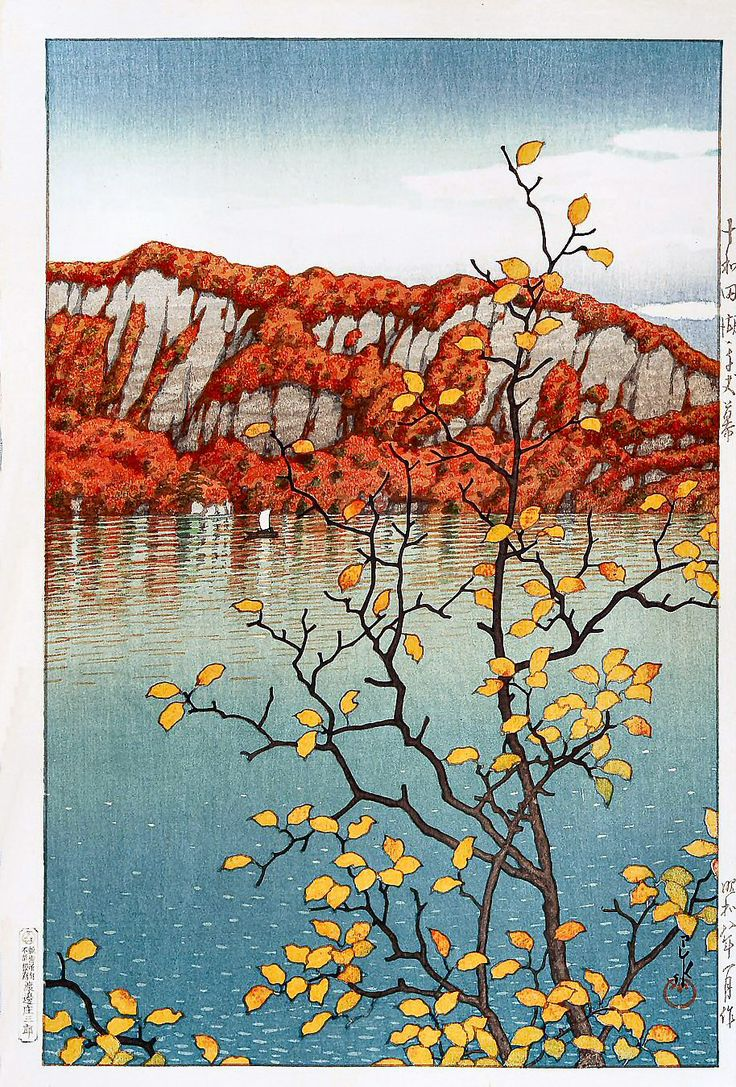 川瀬 巴水(かわせ はすい) 1883年(明治16年)~ 1957年(昭和32年)  大正・昭和期の版画家、「昭和の広重」などと呼ばれる。 「十和田湖 千丈幕」