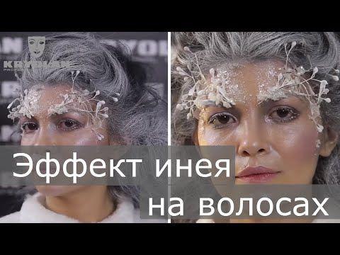 ЭФФЕКТ ИНЕЯ НА ВОЛОСАХ c Kryolan.  Мастер-класс Kryolan.