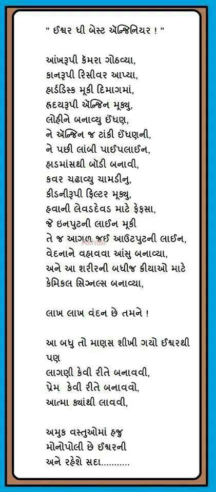 essay on nirmal gujarat in gujarati language