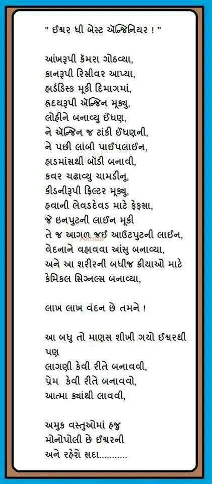 bhrashtachar essay in gujarati language phrases