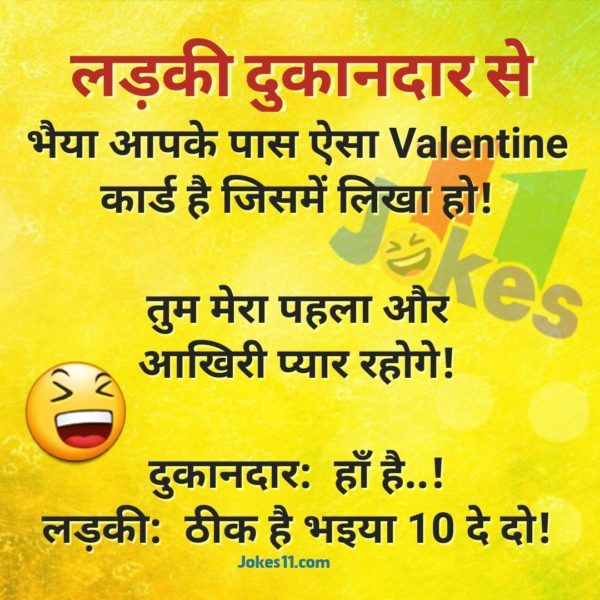 Funny Valentines Day Jokes Chutkule In Hindi On Girls Funny Jokes In Hindi Valentines Day Jokes Funny Quotes In Hindi