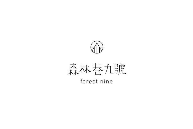 森林巷九號