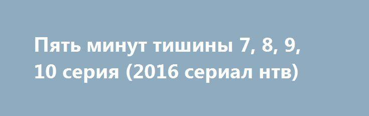 Пять минут тишины 7, 8, 9, 10 серия (2016 сериал нтв) http://kinofak.net/publ/prikljuchenija/pjat_minut_tishiny_7_8_9_10_serija_2016_serial_ntv_hd_20/10-1-0-5259  Профессионалы своего дела, и ответственный подход к работе, демонстрирует спасательно-поисковая группа людей, которая пользуется большой популярностью среди своих коллег. На какое задание бы они не пошли, уникальность их действий при операциях превратились в легенды. У костра истории о легендарных спасателях превращаются в…