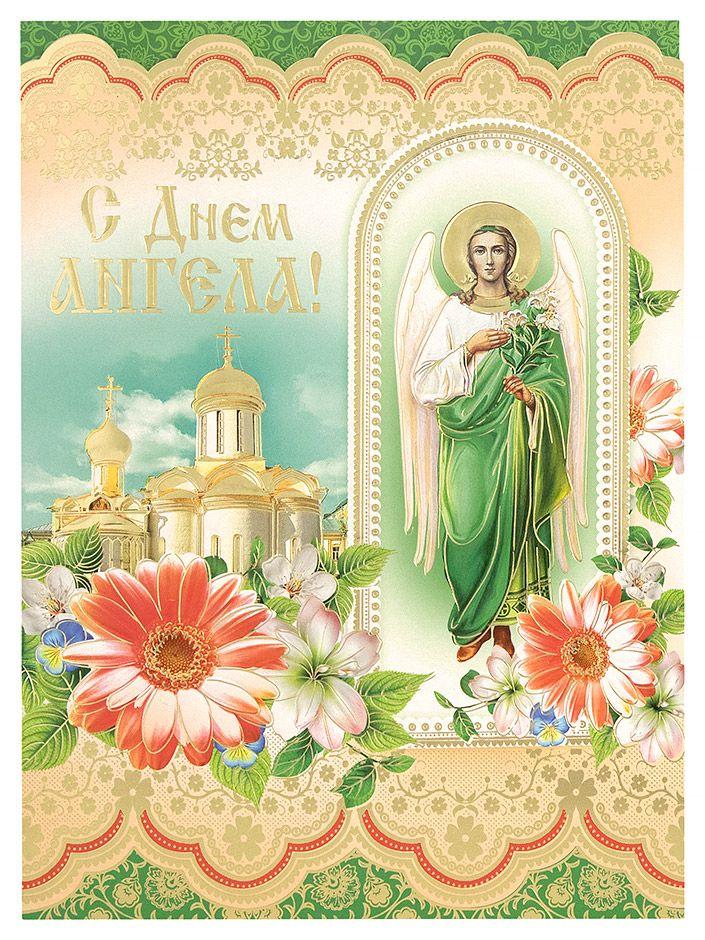 Надписью, открытки днем ангела
