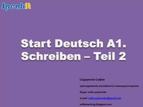 Start Deutsch A1 Schreiben Teil 2 Briefe (письма) RUS - YouTube