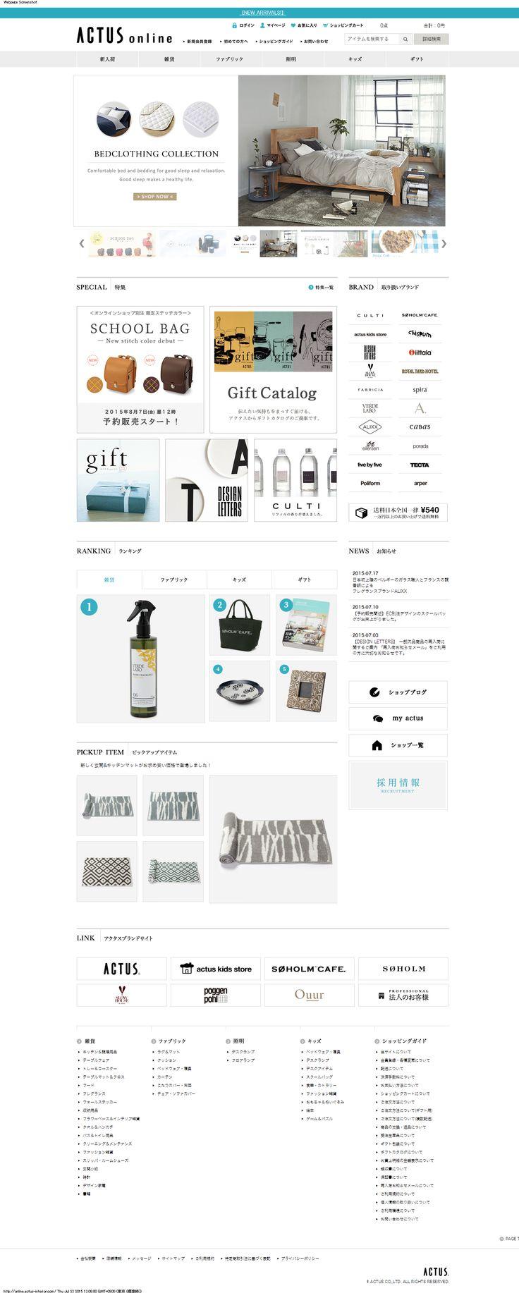 Webpage Screenshot - ACTUS online (アクタス公式通販)|家具・雑貨・ギフト