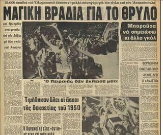 #olympiakos