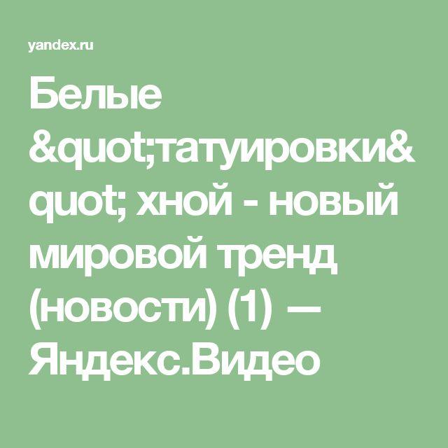 """Белые """"татуировки"""" хной - новый мировой тренд (новости) (1) — Яндекс.Видео"""