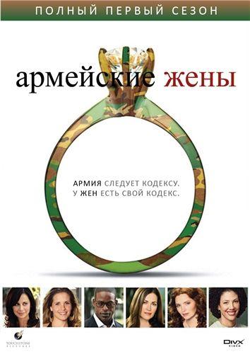 Армейские жены (Сезон 1) / Army Wives (2007) DVDRip