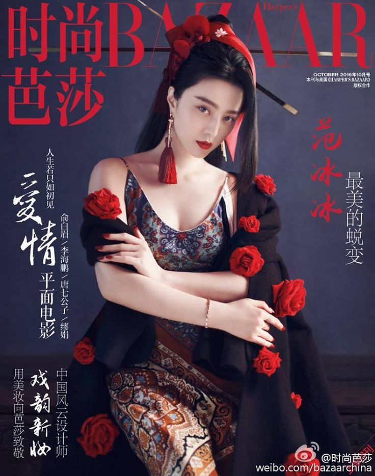 Fan Bingbing for Harper's Bazaar China October 2016