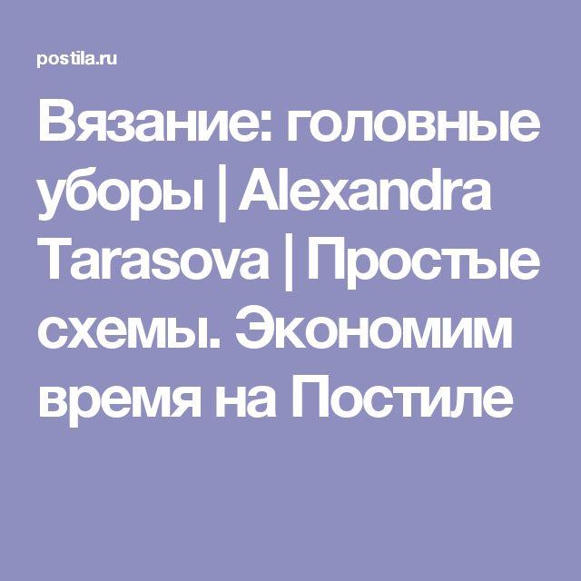 Вязание: головные уборы | Alexandra Tarasova | Простые схемы. Экономим время на Постиле