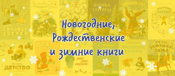 Новогодние, Рождественские и зимние книги