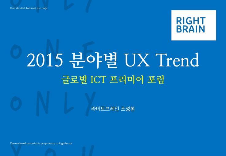 2015 분야별 ux trend_글로벌 ict 프리미어 포럼 by RightBrain via slideshare