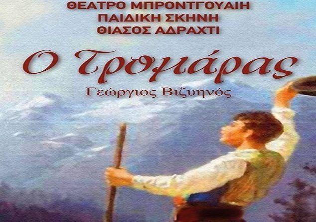 """""""Ο Τρομάρας"""" του Γ. Βιζυηνού από το θίασο Αδράχτι Ένα έργο με έντονο το στοιχείο της Ελληνικής παράδοσης..."""