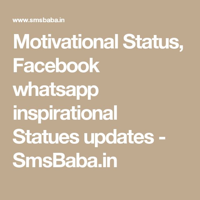 Motivational Status, Facebook whatsapp inspirational Statues updates - SmsBaba.in