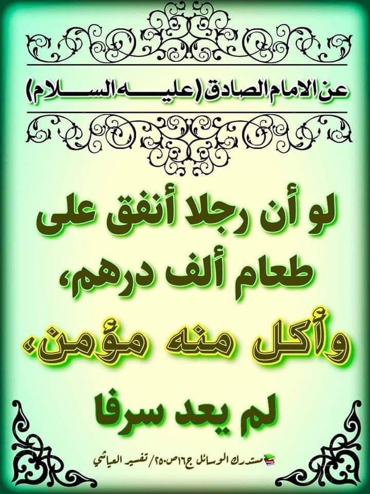 Pin By Abomohammad On أحاديث أهل البيت عليهم الصلاة والسلام Proverbs Quotes Islam Hadith Wisdom