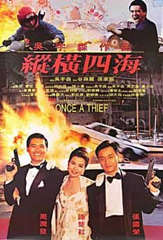 Once a Thief, in onda giovedì 26 luglio alle 16 su Coming Soon Television.