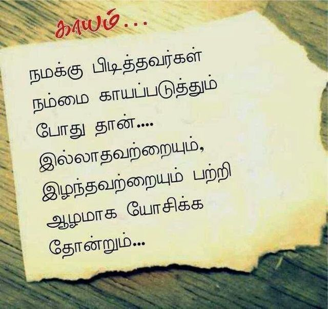 17 Best images about Tamil Quotes on Pinterest ...