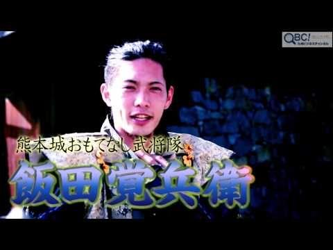 【動画】熊本城おもてなし武将隊!「動フォト」で見る飯田覚兵衛  熊本城に行けば会える『熊本城おもてなし武将隊』。QBCはそのキャラクターをひとりずつご紹介します。今回は加藤清正の家臣・飯田覚兵衛です!アプリ『動フォト』をインストールすればお宝動画を見ることができますよ。