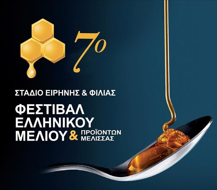 Έρχεται το 7ο Φεστιβάλ Ελληνικού Μελιού