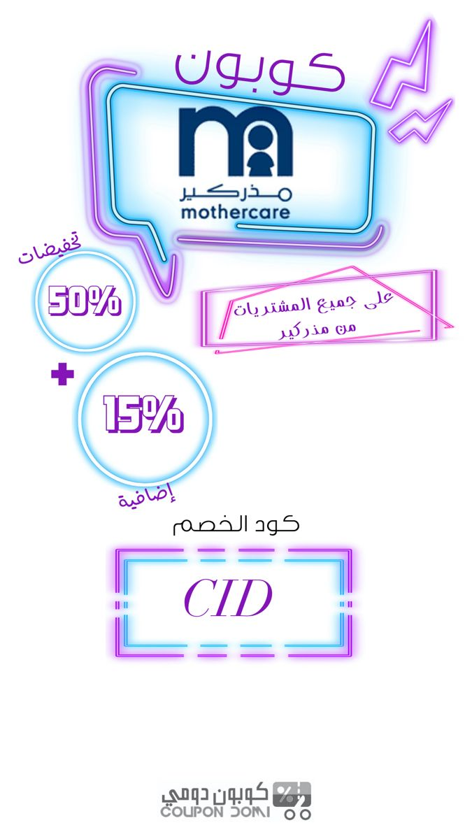 أحدث كوبون خصم مذركير 15 إضافية من Mothercare Mothercare