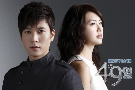 49 days--Jo Hyun Jae, Lee Yo Won