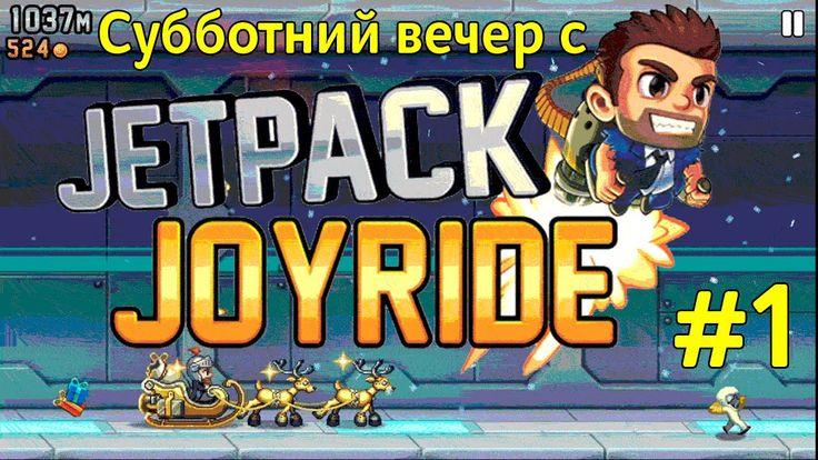 Субботний вечер с Jetpack Joyride (iPad) - Беги, Барри, беги! #1