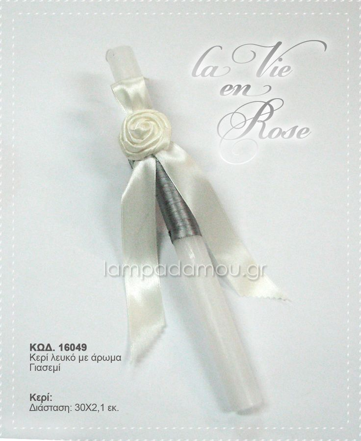 Πασχαλινή λαμπάδα τριαντάφυλλο  easter candle rose